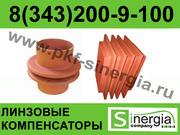Компенсатор осевой двухлинзовый ОСТ 34-10-570-93 Курган